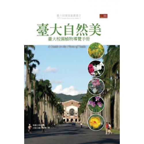 臺大自然美──臺大校園植物導覽手冊