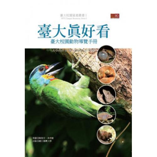 臺大真好看──臺大校園動物導覽手冊