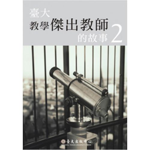 臺大教學傑出教師的故事2