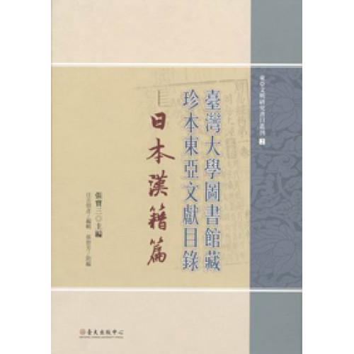 臺灣大學圖書館藏珍本東亞文獻目錄──日本漢籍篇