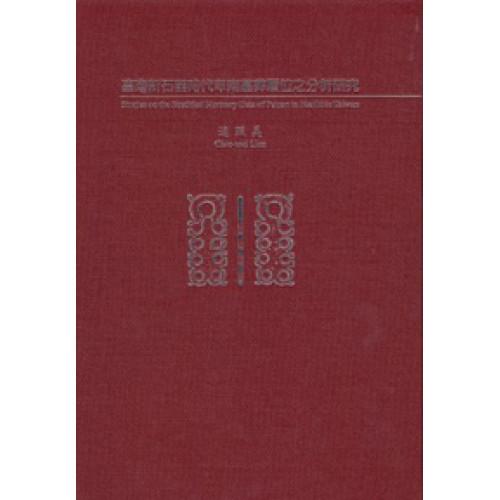 臺灣新石器時代卑南墓葬層位之分析研究