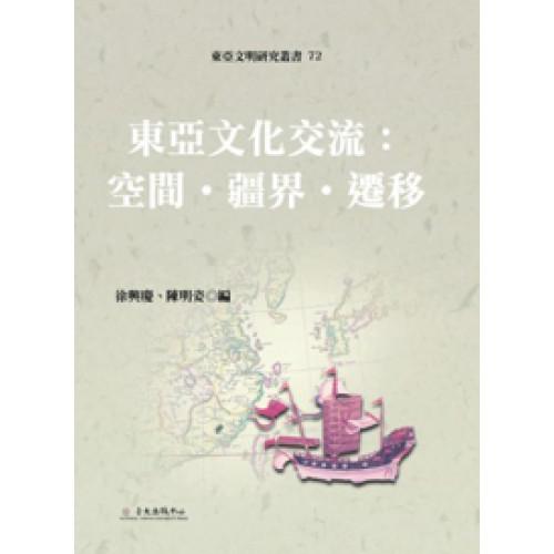 東亞文化交流──空間.疆界.遷移