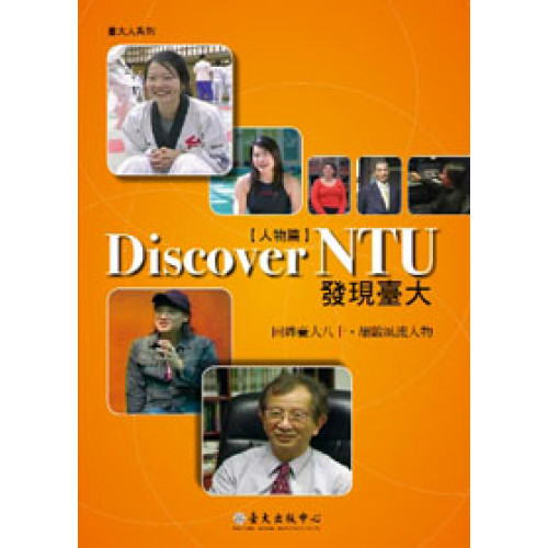 Discover NTU 發現臺大[人物篇](DVD)