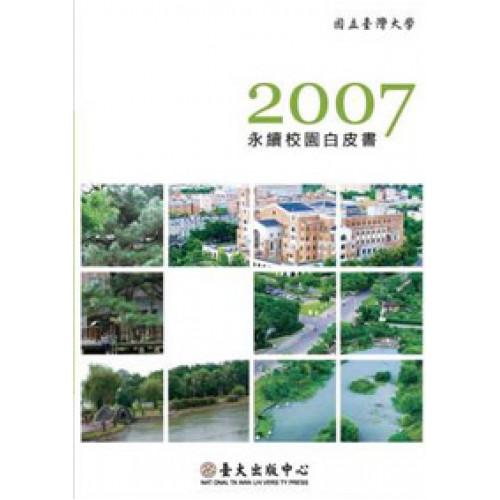 國立臺灣大學2007永續校園白皮書
