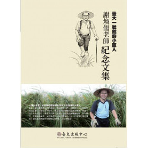 臺大一號館的小巨人──謝煥儒老師紀念文集