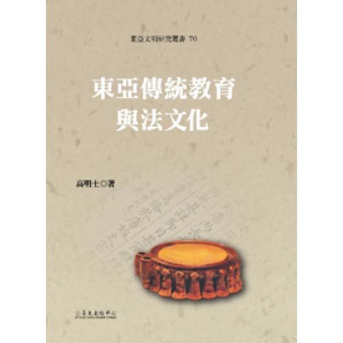 東亞傳統教育與法文化
