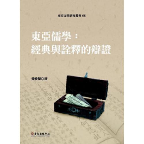 東亞儒學──經典與詮釋的辯證