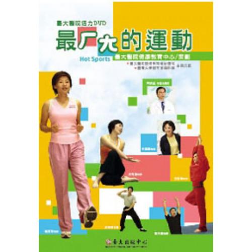 最ㄏㄤ的運動(DVD)