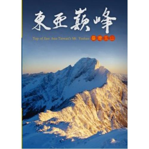 東亞巔峰 Top of East Asia-Taiwan's Mountain Yushan 臺灣玉山 (DVD)