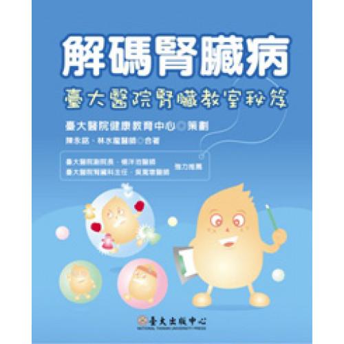 解碼腎臟病──臺大醫院腎臟教室秘笈