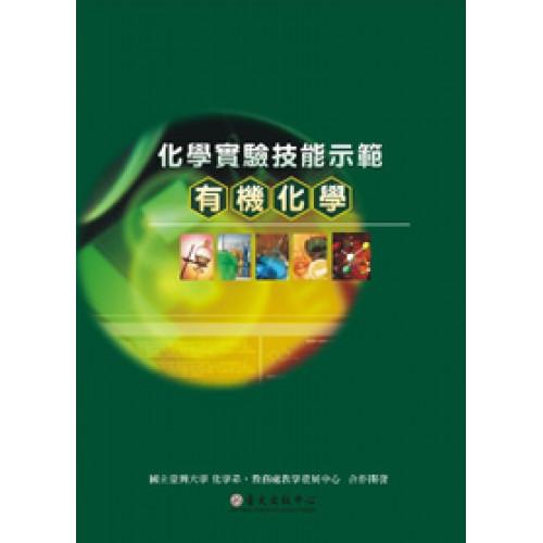 化學實驗技能示範──有機化學(DVD)
