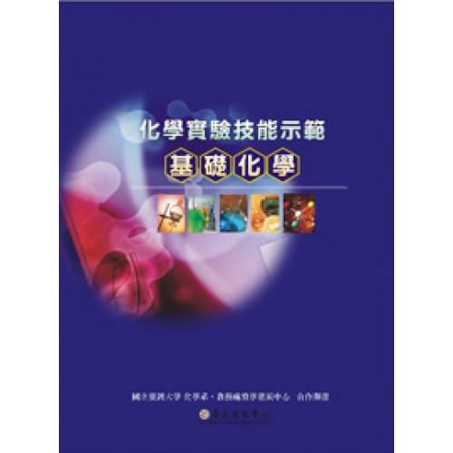 化學實驗技能示範──基礎化學(DVD)