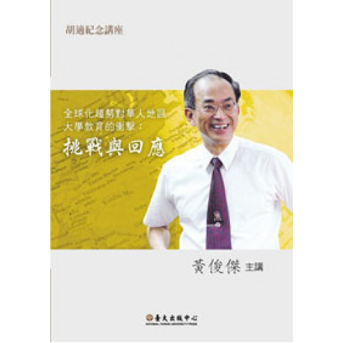 全球化趨勢對華人地區大學教育的衝擊──挑戰與回應 (DVD)