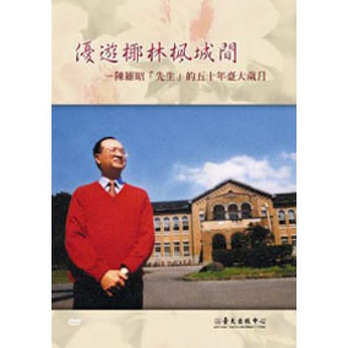 優遊椰林楓城間──陳維昭「先生」的五十年臺大歲月(DVD)