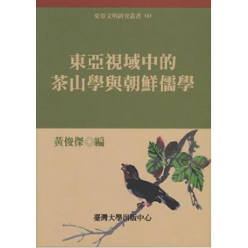 東亞視域中的茶山學與朝鮮儒學