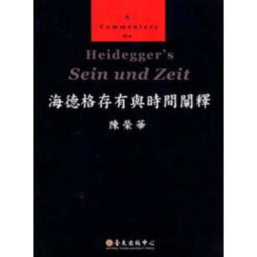 海德格存有與時間闡釋