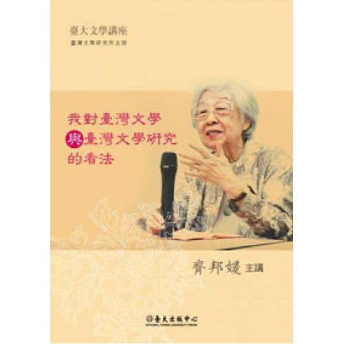 我對臺灣文學與臺灣文學研究的看法(DVD)