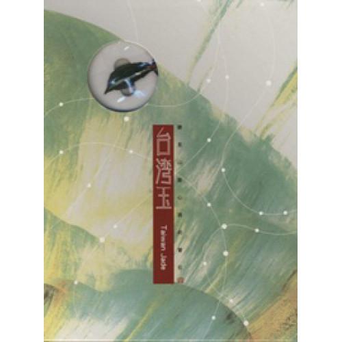 臺灣玉 Taiwan Jade──聽見山脈心跳的寶石 (DVD)