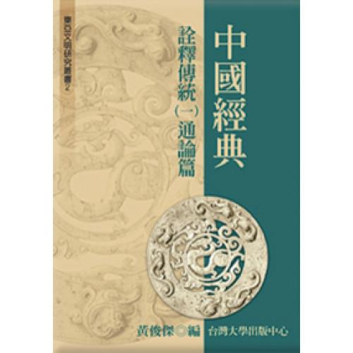 中國經典詮釋傳統(一)──通論篇