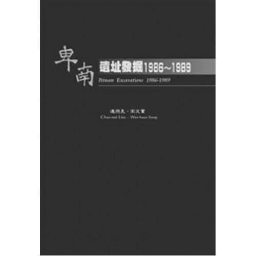 卑南遺址發掘──1986~1989