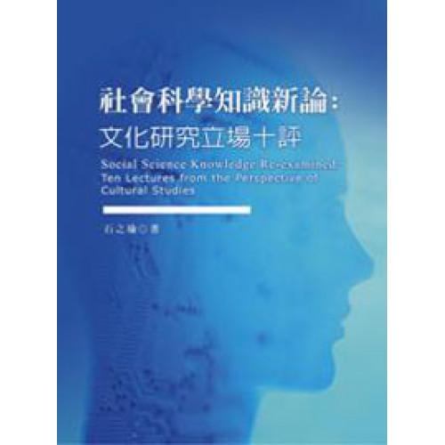 社會科學知識新論──文化研究立場十評