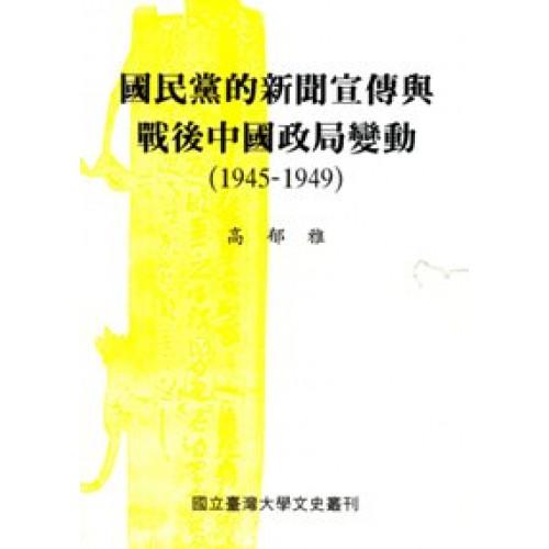國民黨的新聞宣傳與戰後中國政局變動(1945~1949)