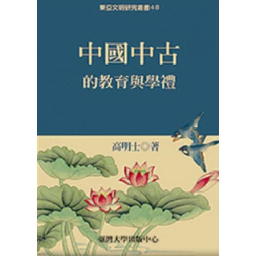 中國中古的教育與學禮
