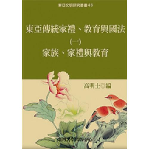 東亞傳統家禮、教育與國法(一)──家族、家禮與教育
