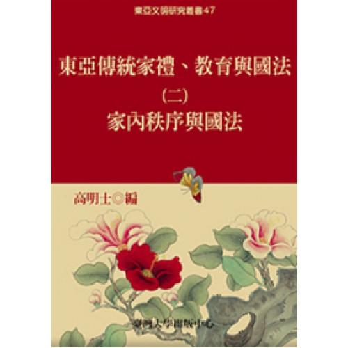 東亞傳統家禮、教育與國法(二)──家內秩序與國法