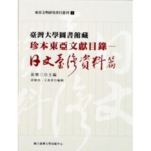 臺灣大學圖書館藏珍本東亞文獻目錄──日文臺灣資料篇