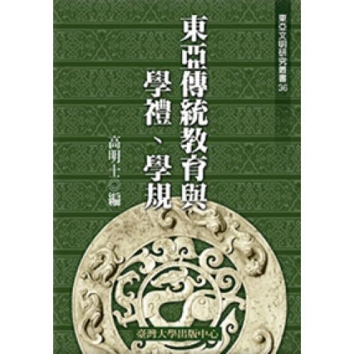 東亞傳統教育與學禮學規