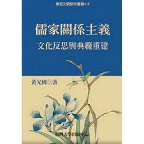 儒家關係主義──文化反思與典範重建