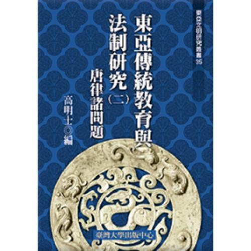 東亞傳統教育與法制研究(二)唐律諸問題