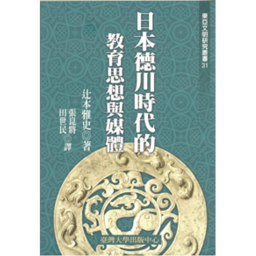 日本德川時代的教育思想與媒體