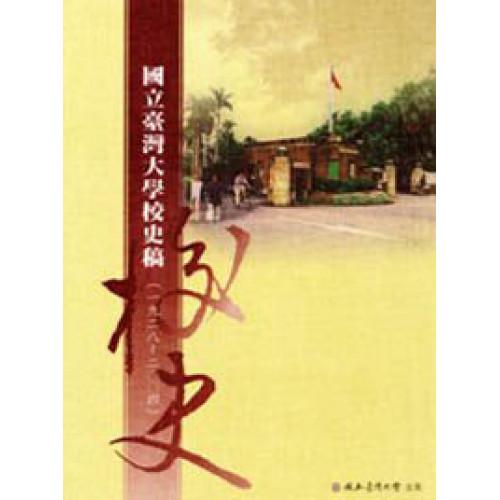 國立臺灣大學校史稿(1928~2004)