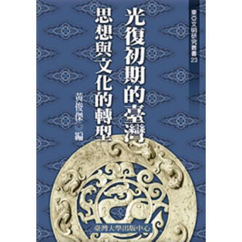 光復初期的臺灣──思想與文化的轉型