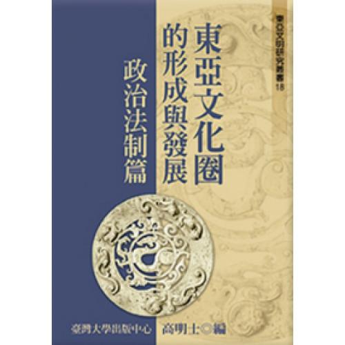 東亞文化圈的形成與發展──政治法制篇