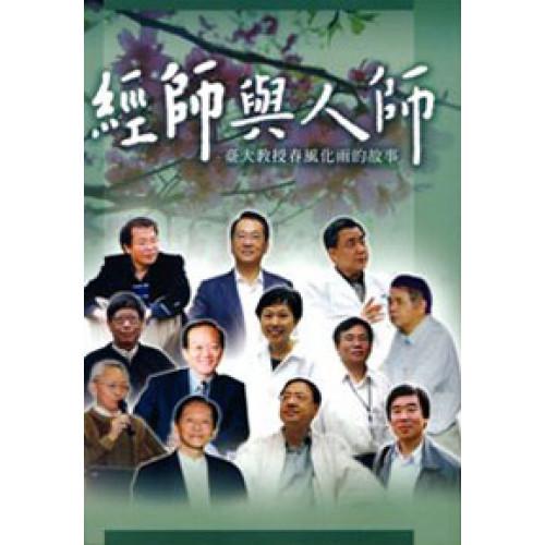 經師與人師──臺大教授春風化雨的故事