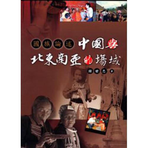 國族論述──中國與北東南亞的場域