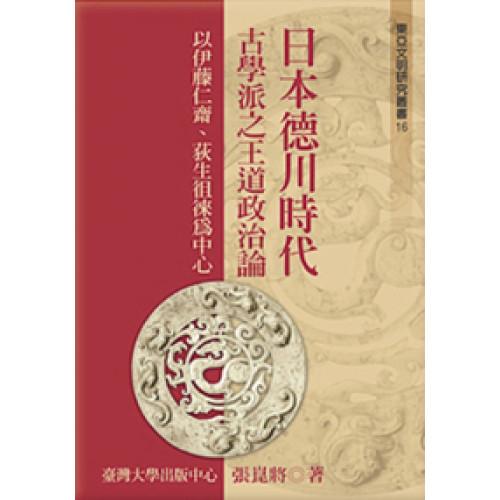日本德川時代古學派之王道政治論──以伊藤仁齋、荻生徂徠為中心