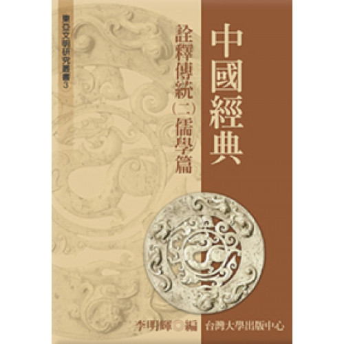 中國經典詮釋傳統(二)──儒學篇