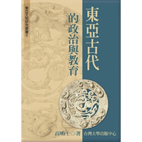 東亞古代的政治與教育