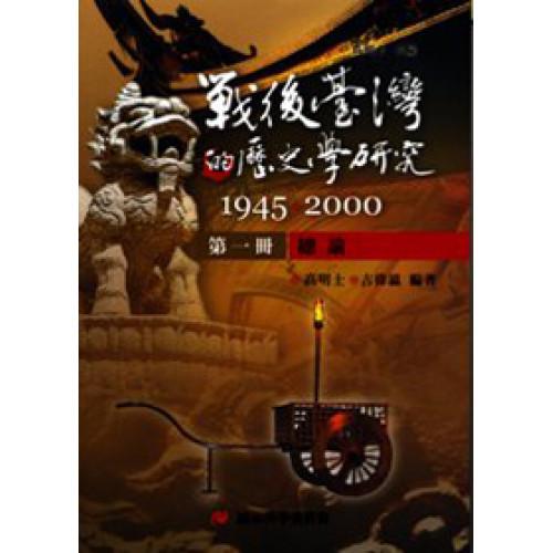 戰後臺灣的歷史學研究 1945~2000 第一冊:總論