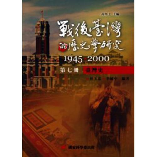 戰後臺灣的歷史學研究 1945~2000 第七冊:臺灣史