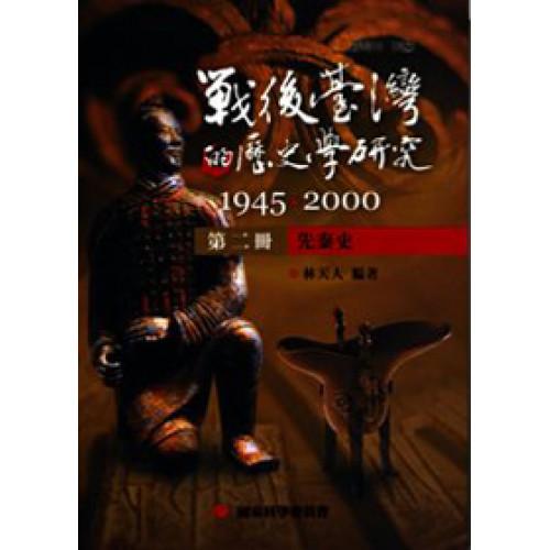 戰後臺灣的歷史學研究 1945~2000 第二冊:先秦史