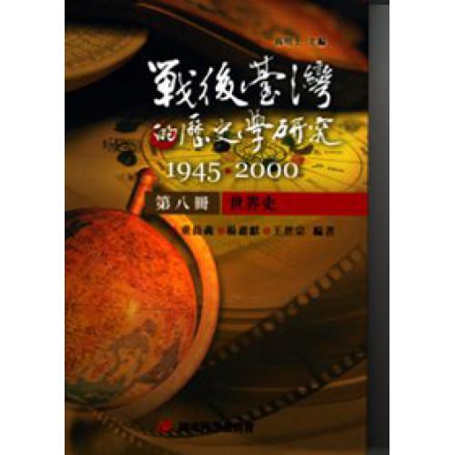 戰後臺灣的歷史學研究 1945~2000 第八冊:世界史