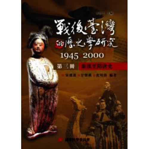 戰後臺灣的歷史學研究 1945~2000 第三冊:秦漢至隋唐史