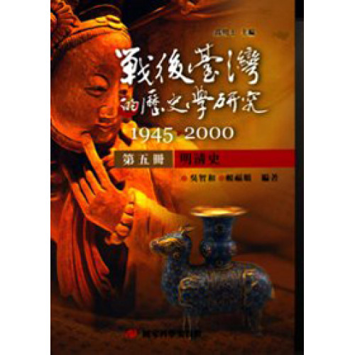 戰後臺灣的歷史學研究 1945~2000 第五冊:明清史