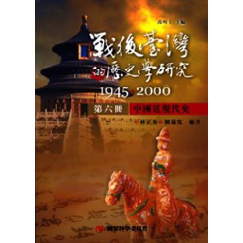 戰後臺灣的歷史學研究 1945~2000 第六冊:中國近現代史