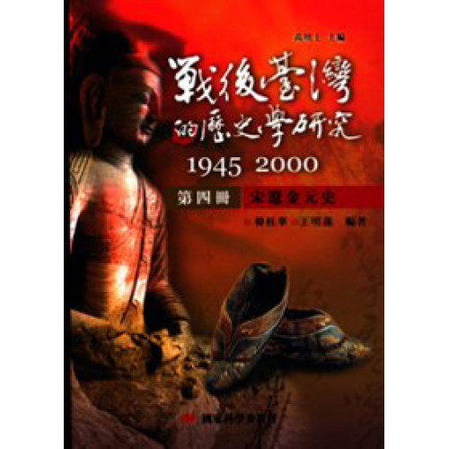 戰後臺灣的歷史學研究 1945~2000 第四冊:宋遼金元史